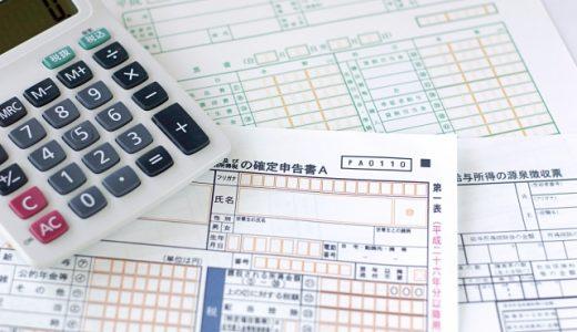 フリーランス・個人事業主がチェックすべき5つの税金