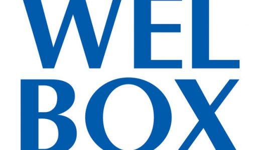 【使ってみた!】WELBOX(ウェルボックス)のメリットとサービス内容徹底解説